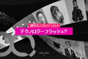 テクノロジーフラッシュ?|週刊モノコトバ Vol.9