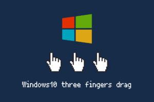 """『Windows 10』でMacの""""3本指のドラッグ""""の再現はできる?"""