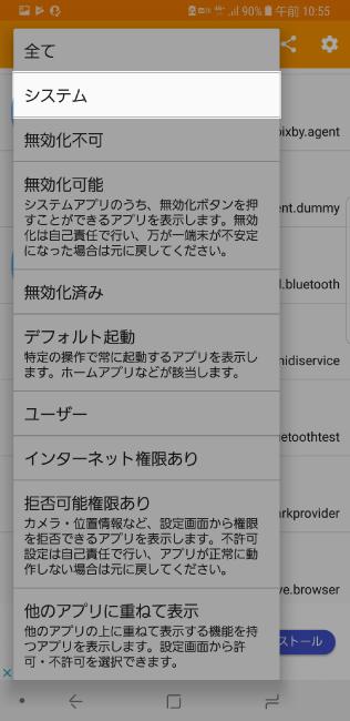 注意点3.無効化してはダメなアプリもある