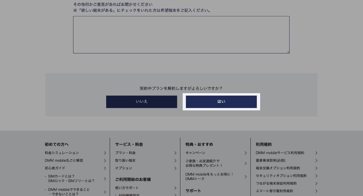"""6.アンケートページ下の""""はい""""をクリック"""