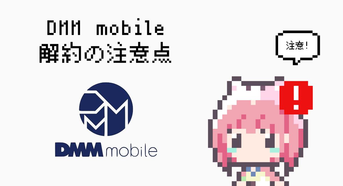 """『DMM mobile』を解約するにあたっての""""注意点"""""""