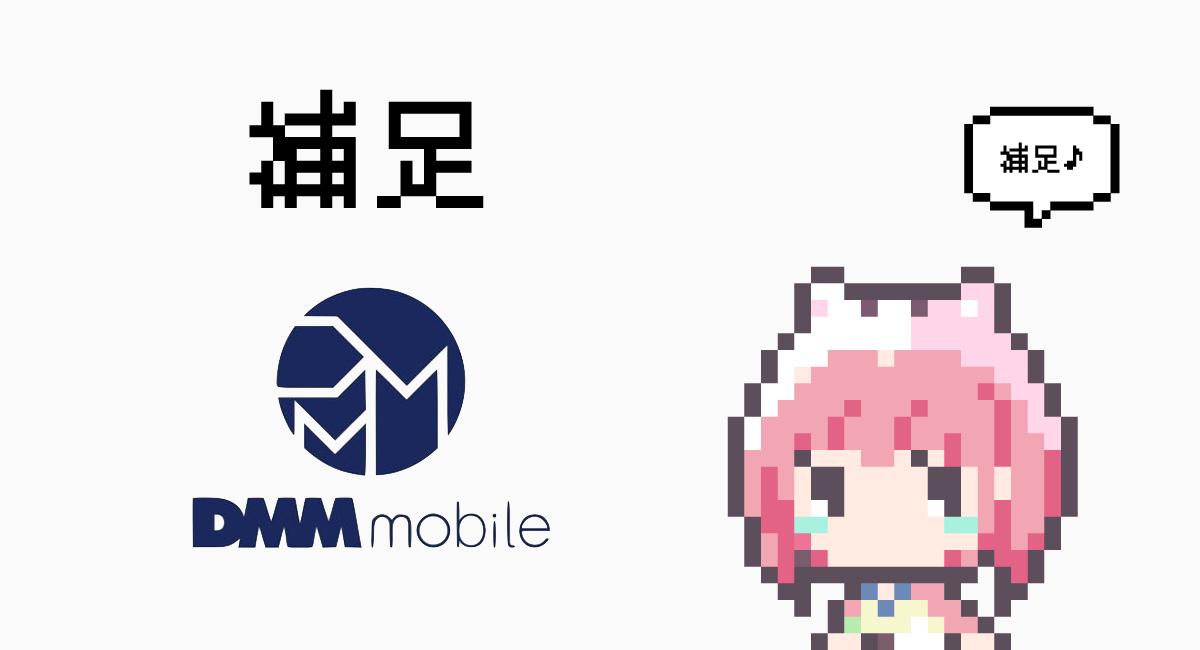 『DMM mobile』の補足情報