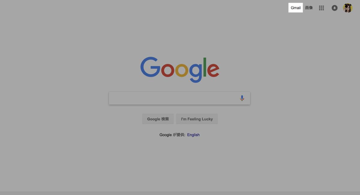 """1.""""Gmail""""をクリック"""