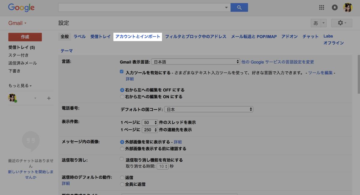 """3.""""アカウントとインポート""""をクリック"""
