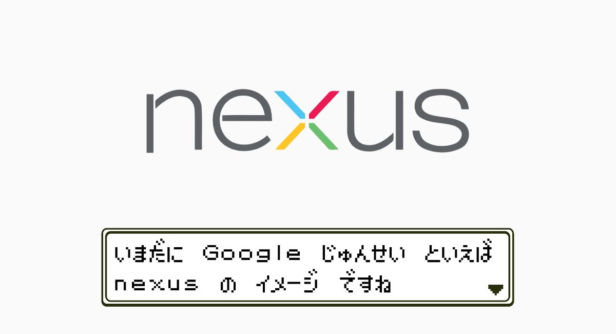 『Google Nexus』とは?