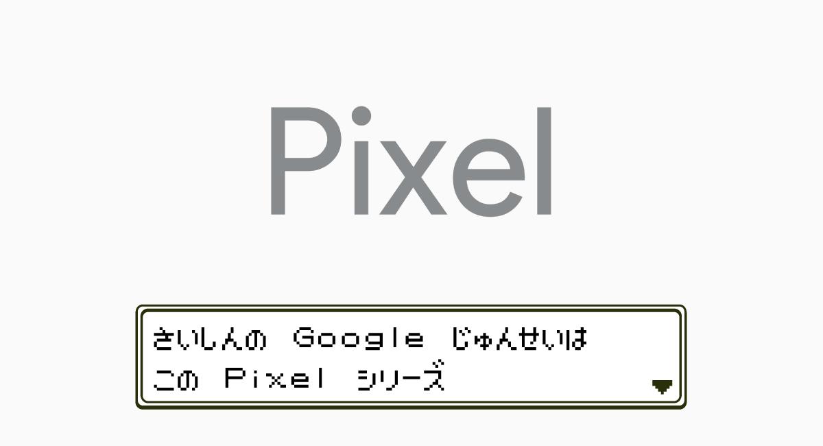 『Google Pixel』とは?