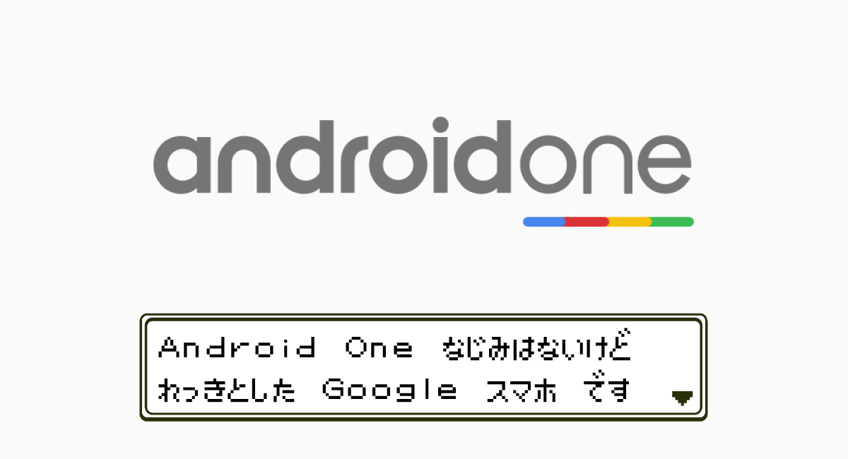 『Android One』とは?