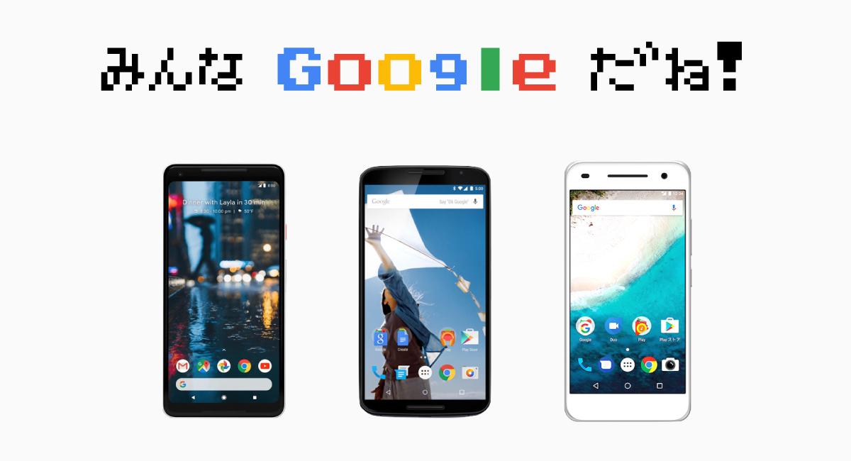 総評:『Android One』もピュアなAndroid端末!