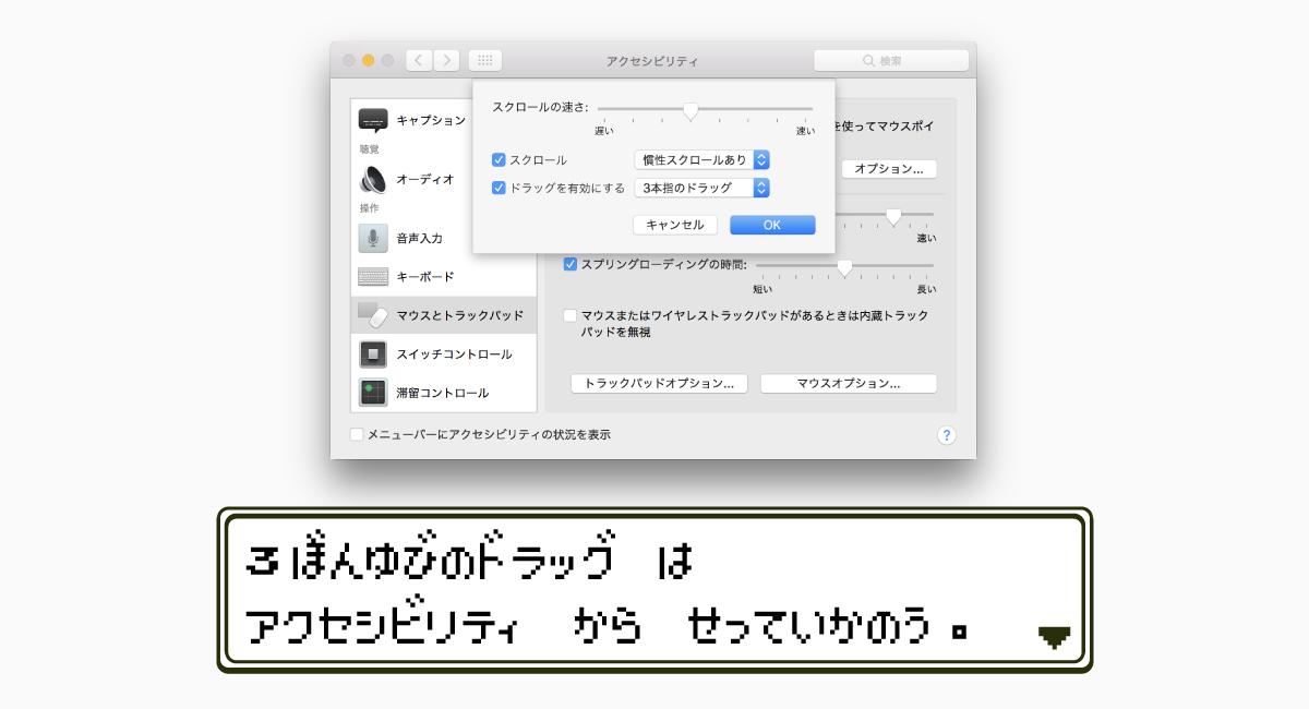 """macOSの""""3本指のドラッグ""""の設定方法。"""