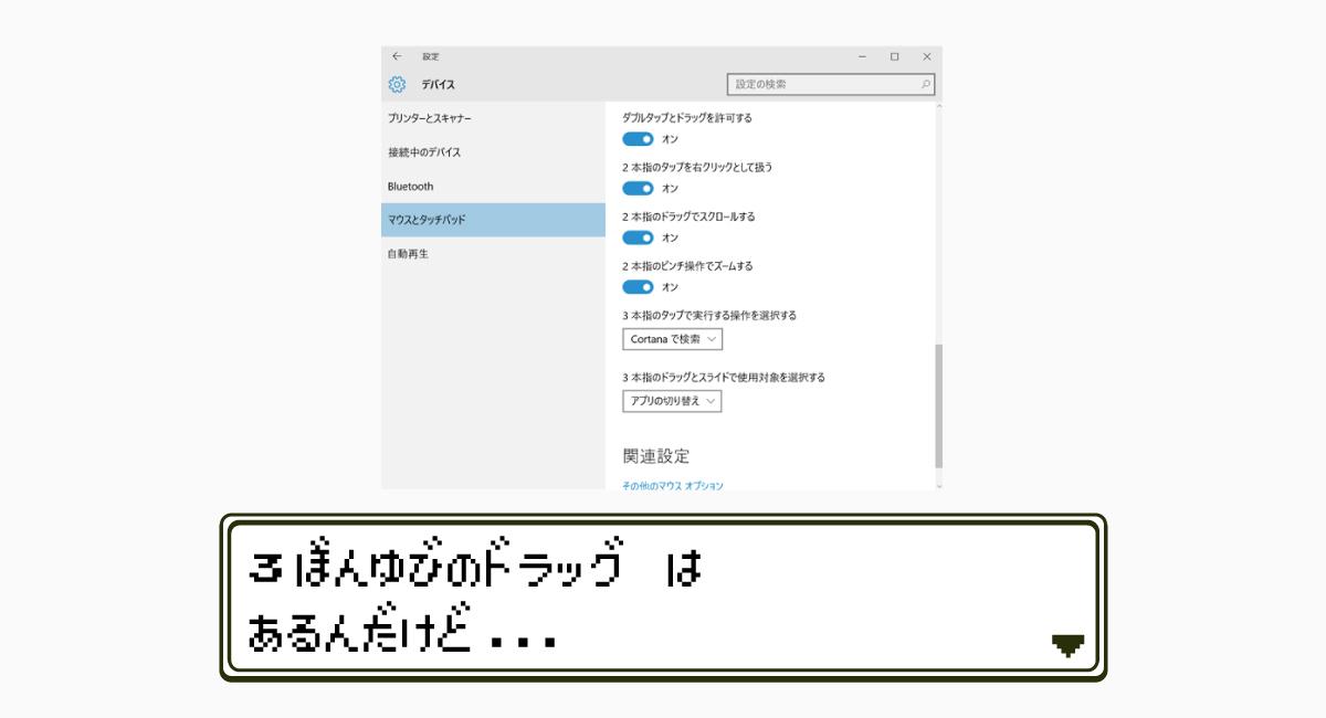 『Windows 10』マウスとタッチパッド設定
