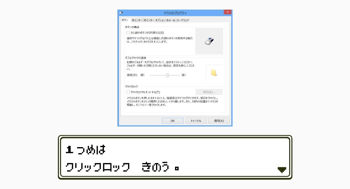 """1.""""クリックロック"""""""