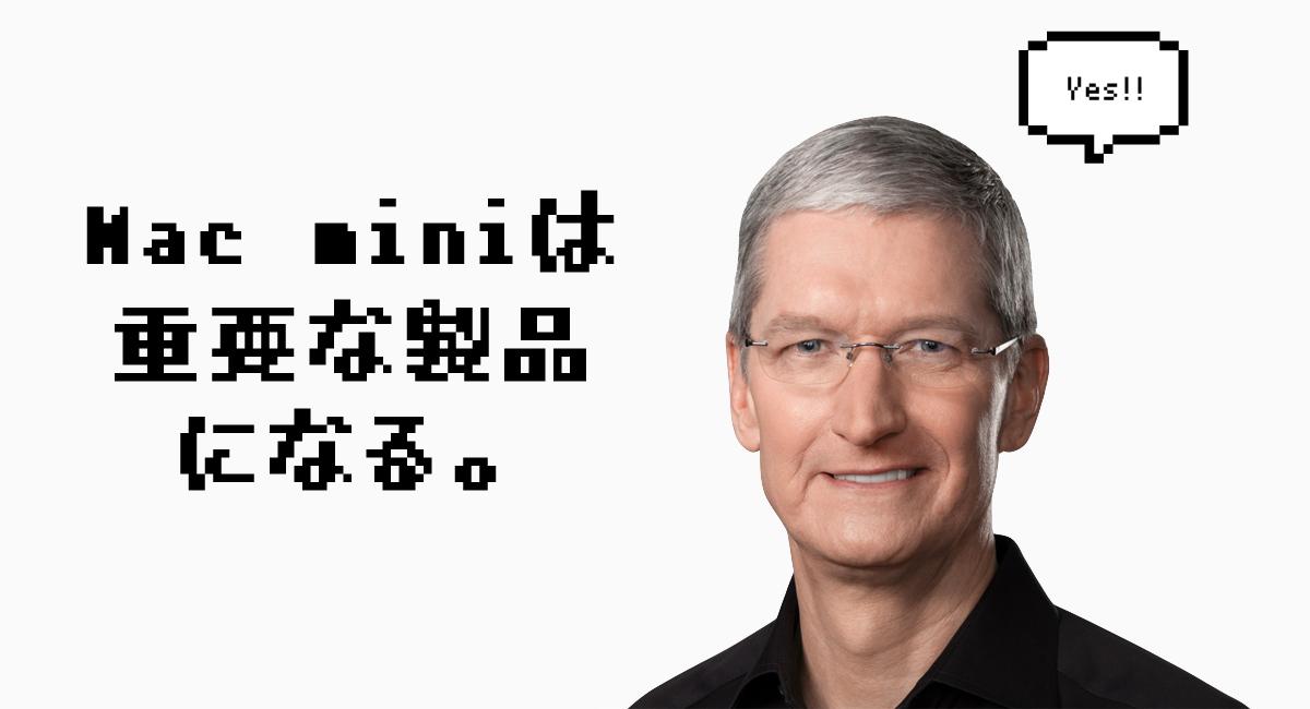 Appleは『Mac mini』を見捨ててはいない