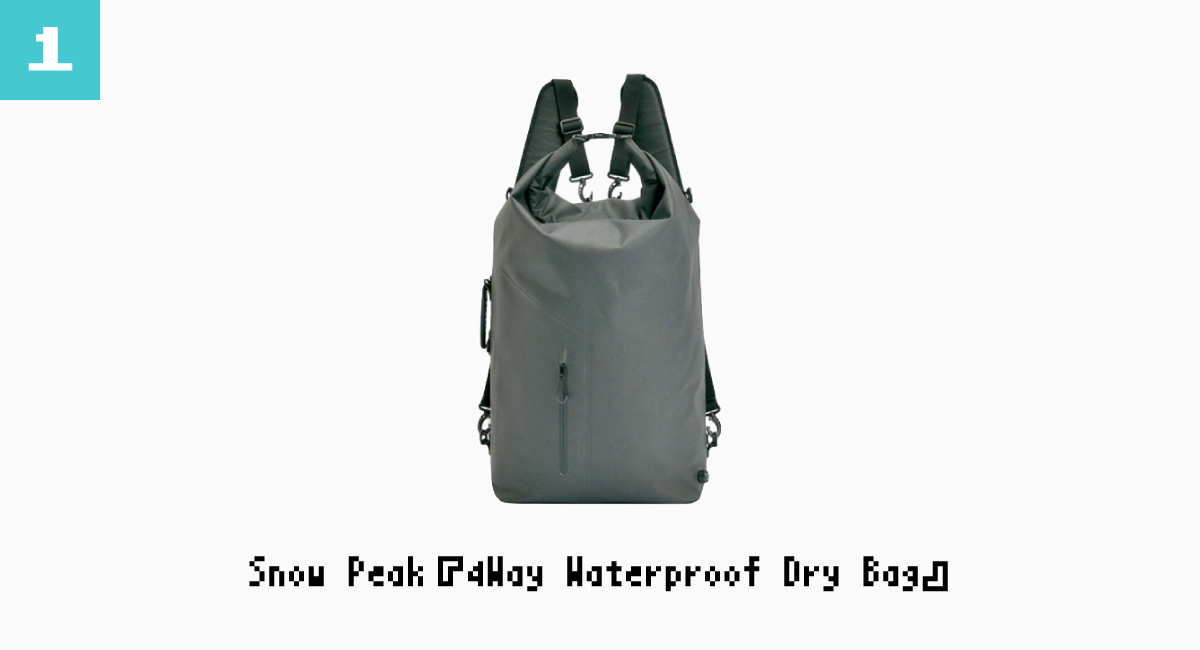 1.Snow Peak『4Way Waterproof Dry Bag』