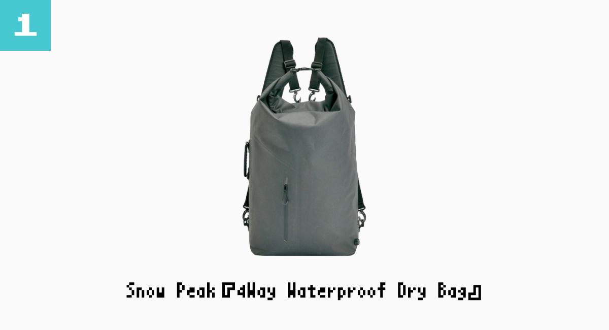 1.Snow Peak『4Way Waterproof Dry Bag』