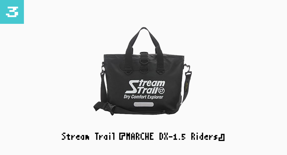 3.Stream Trail『MARCHE DX-1.5 Riders』