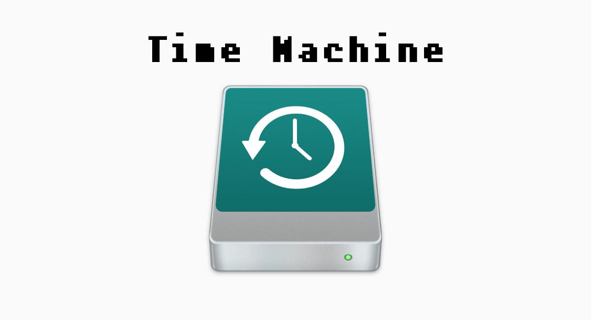 AirMacでなくても『Time Machine』は使える