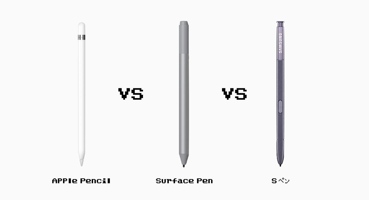 各デジタイザーペンの比較表