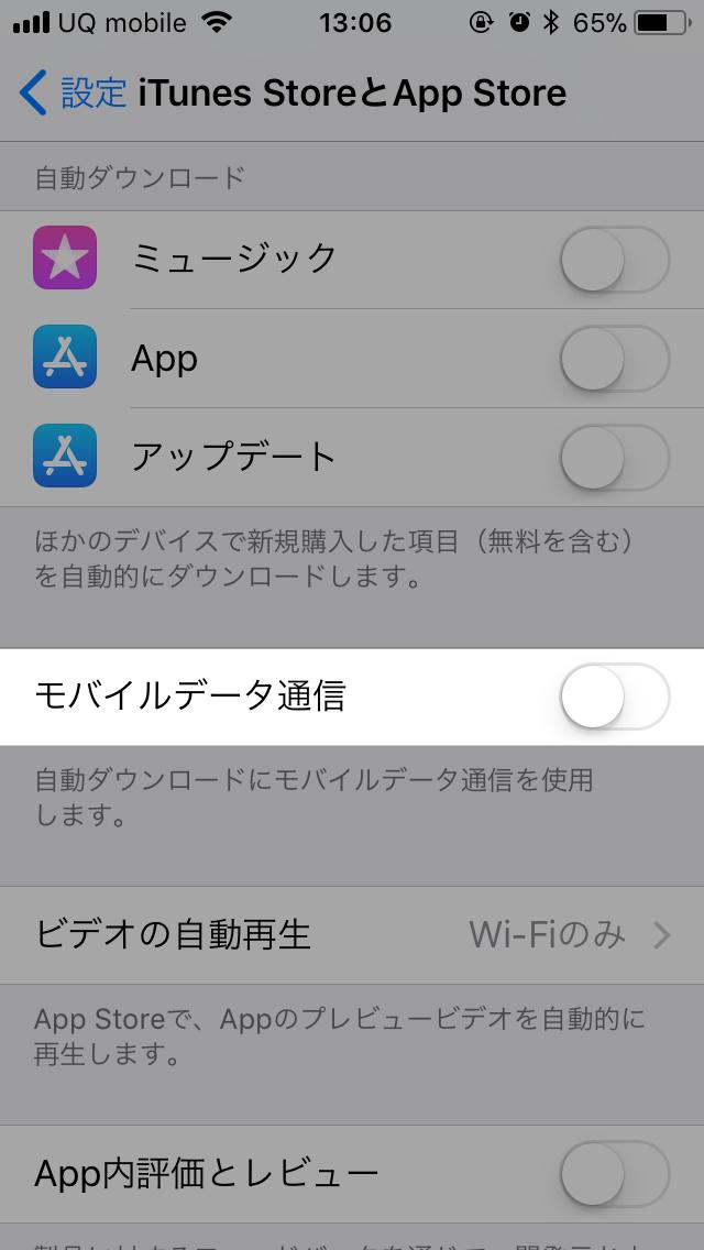 4.『iTunes StoreとApp Store』のモバイルデータ通信をオフ