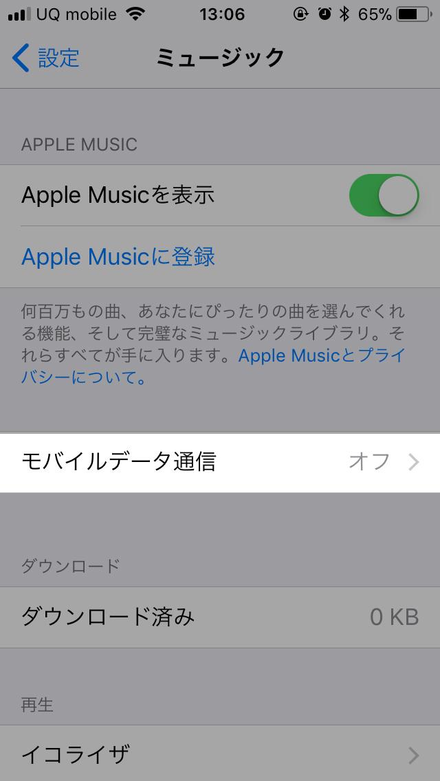 5.『ミュージック』のモバイルデータ通信をオフ