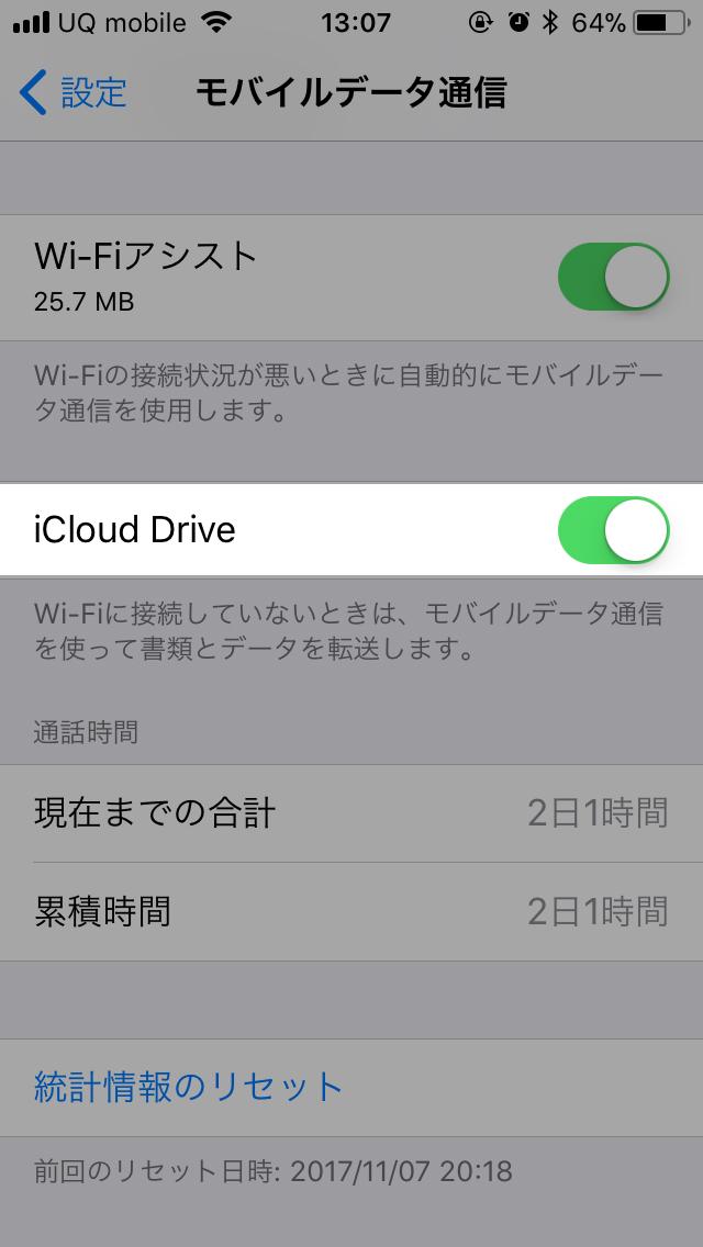 7.『iCloud Drive』のモバイルデータ通信をオフ