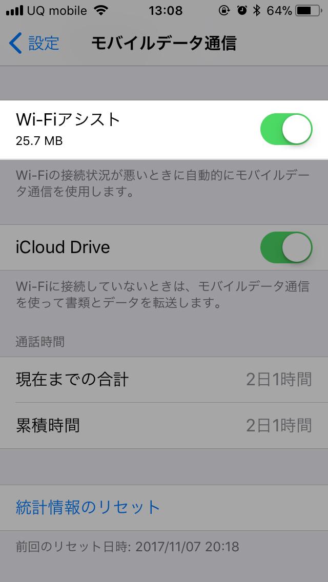 8.『Wi-Fiアシスト』をオフ
