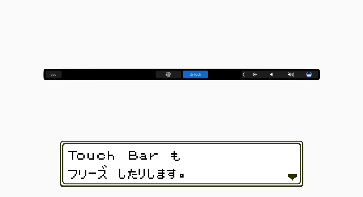 『Touch Bar』のフリーズ