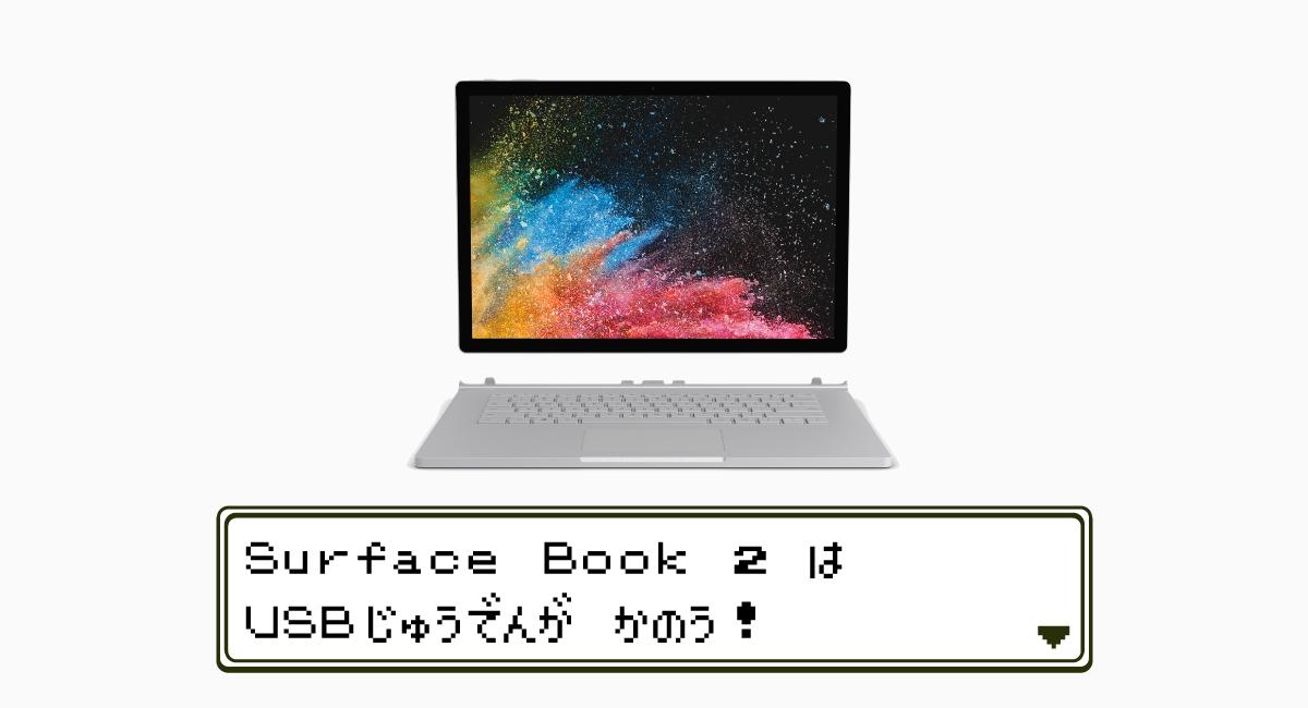 『Surface Book 2』はUSB充電できる