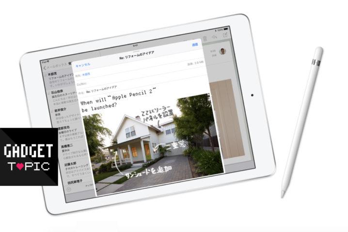 おや?『Apple Pencil 2』はMac対応で、2018年内発売?