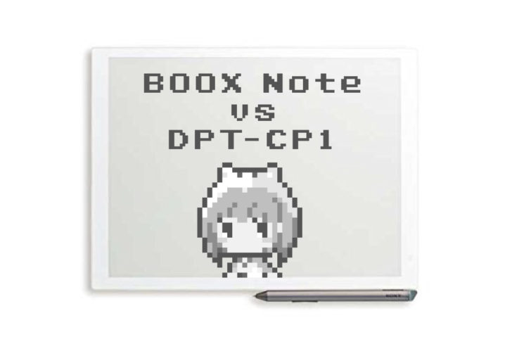 『BOOX Note』vs『DPT-CP1』比較!…で、どっちが買いだ!?