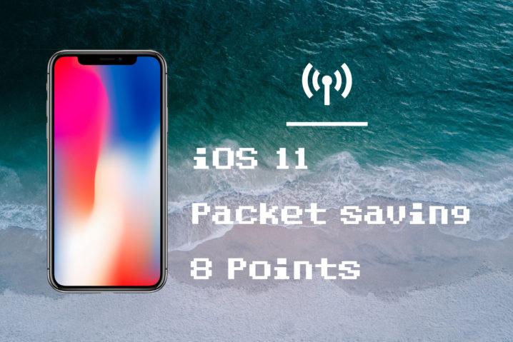 iOS 11版!8つのiPhone・iPadのパケット節約設定術