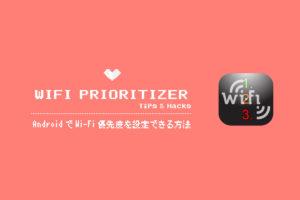 神アプリ!AndroidでWi-Fi優先度を設定できる『WiFi Prioritizer』