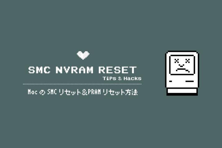 macの smcリセット pramリセット 方法 8vivid