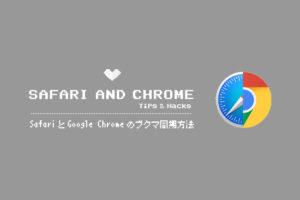 SafariとGoogle Chromeのブックマークを同期する方法