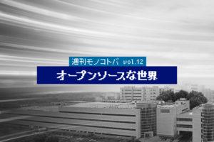 オープンソースな世界|週刊モノコトバ Vol.12
