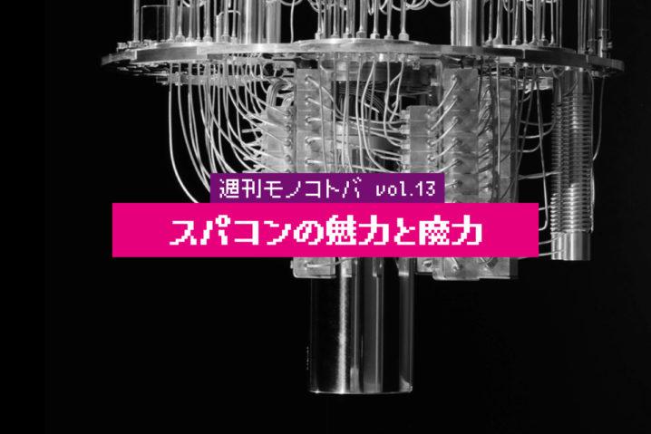 スパコンの魅力と魔力|週刊モノコトバ Vol.13