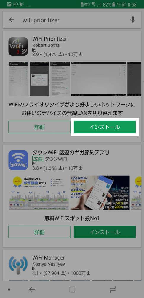 2.『WiFi Prioritizer』をインストール