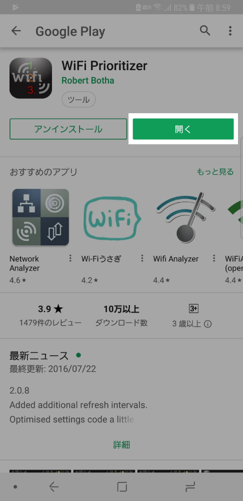 3.『WiFi Prioritizer』を起動