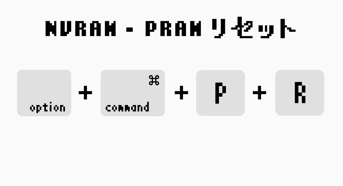 NVRAM・PRAMリセット方法