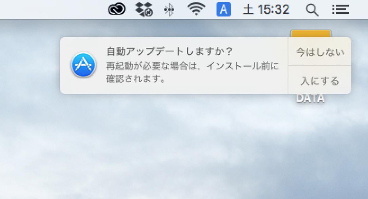 """Macの""""アップデート通知"""""""