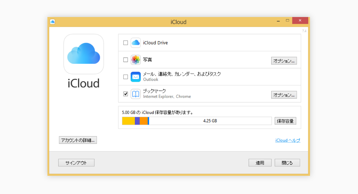 3.『iCloud for Windows』を起動