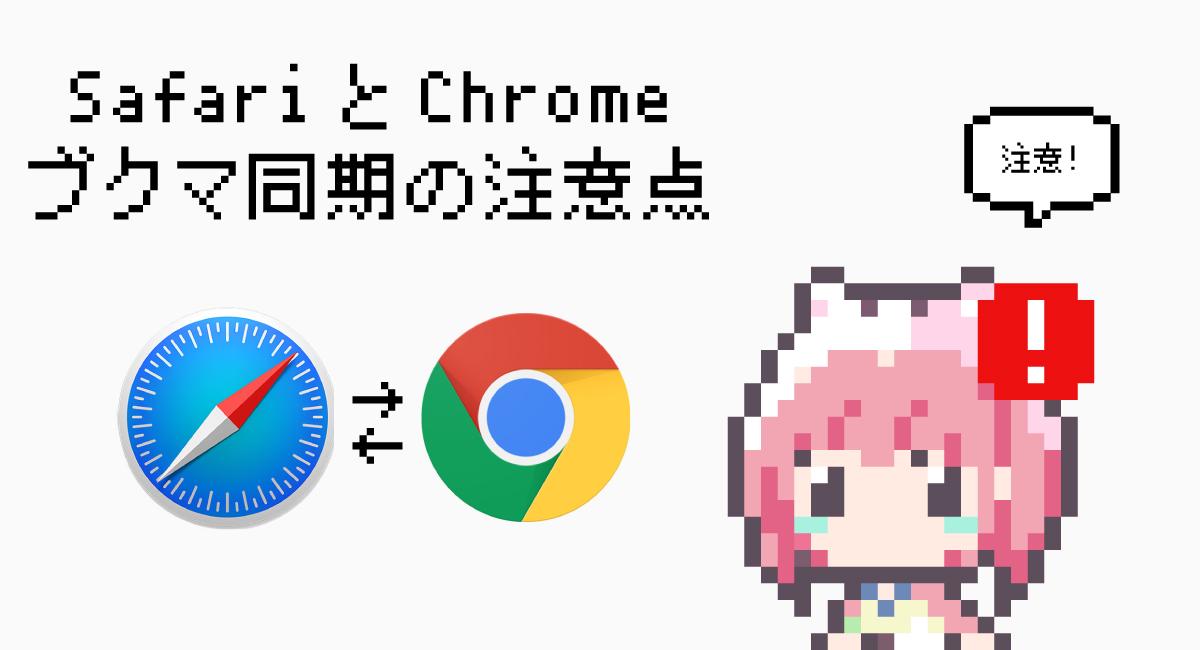 SafariとGoogle Chromeのブックマークを同期する際の注意点。