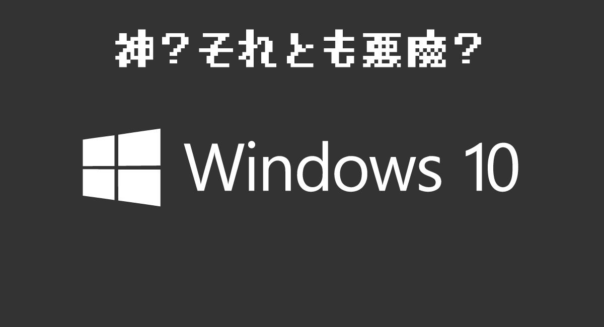 """Windows 10は""""クソOS""""…ではない!"""