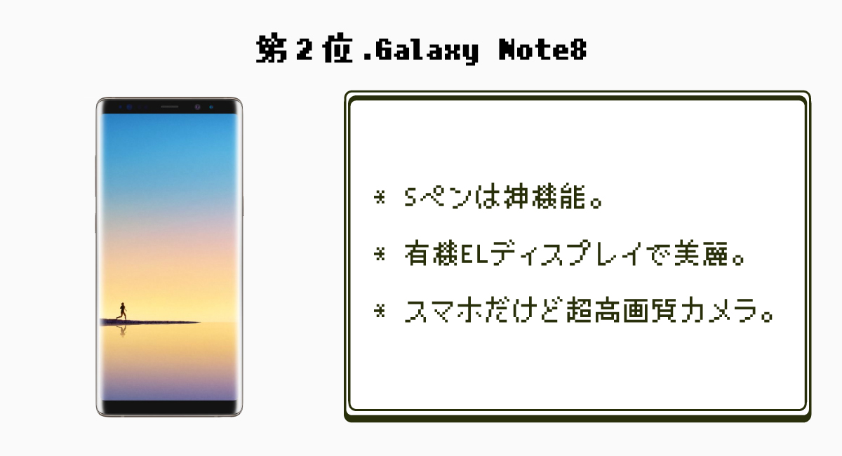 第2位.Sペンという神機能『Galaxy Note8』