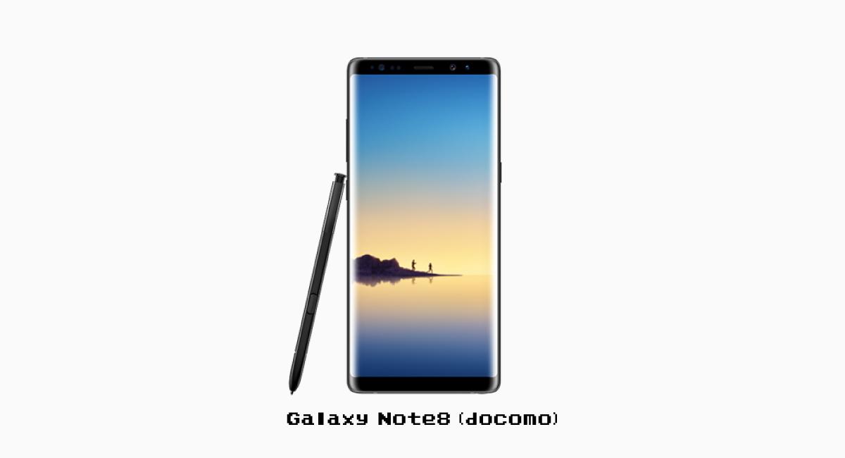 NTTドコモ版『Galaxy Note8』