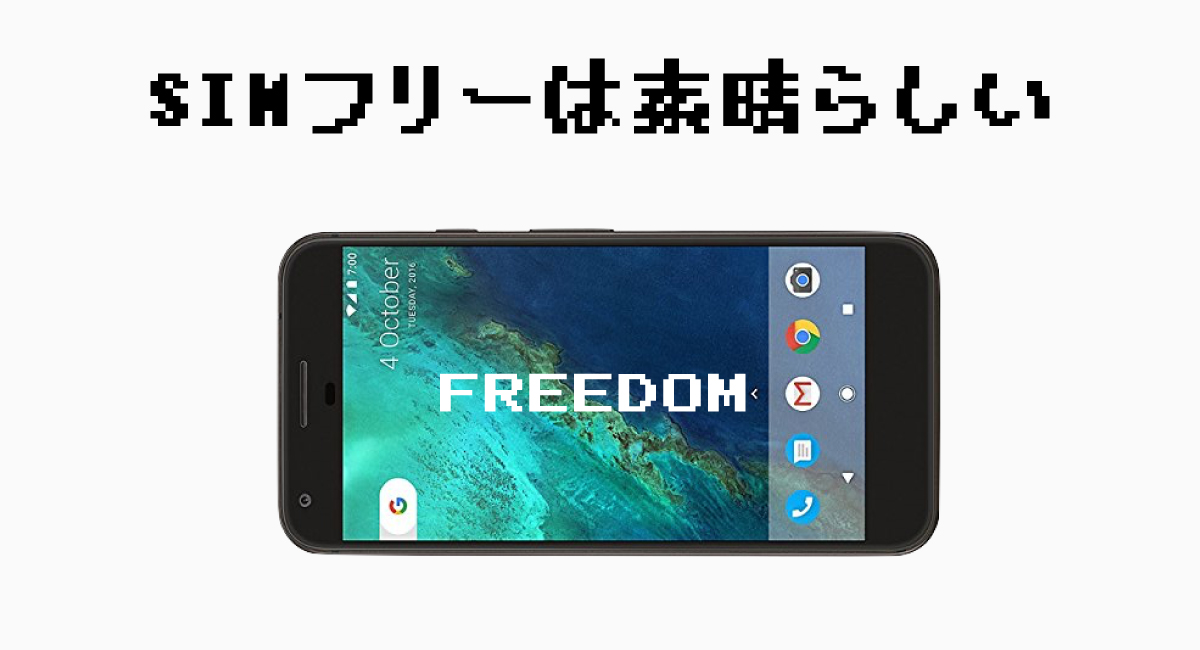 "SIMフリーの""自由さ""に気付く"
