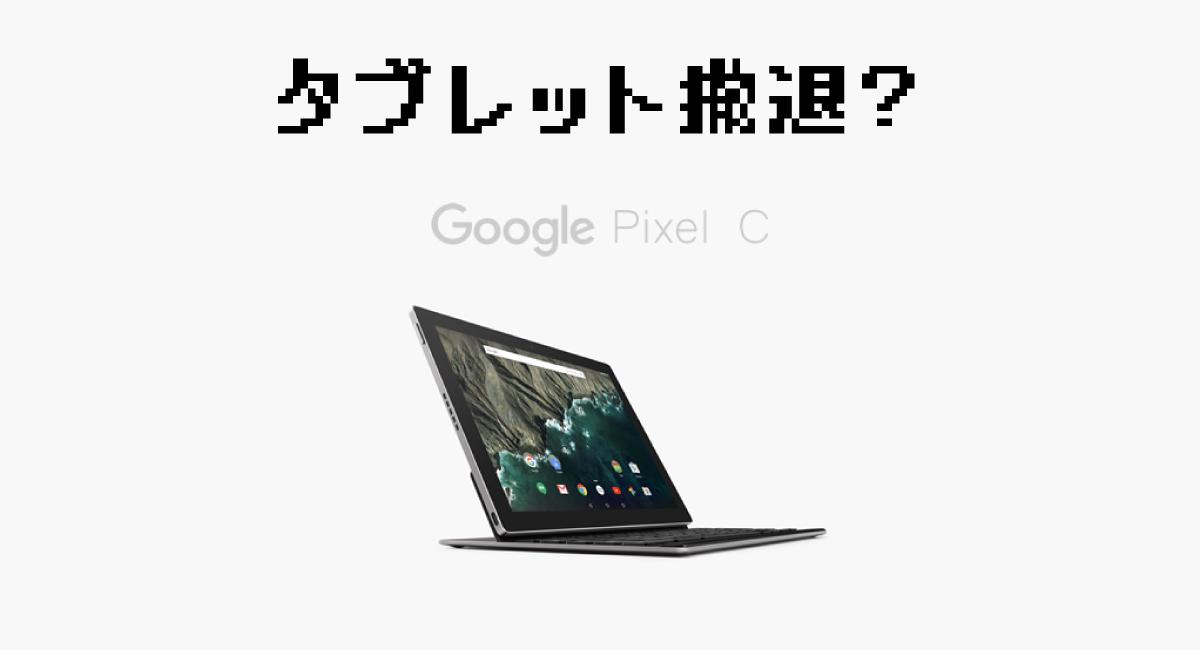 Googleのタブレット撤退報道