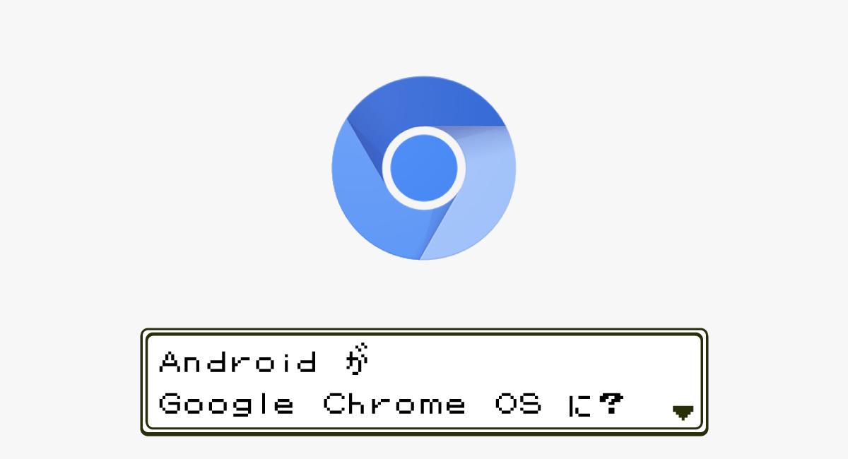 未来1.『Google Chrome OS』に一本化