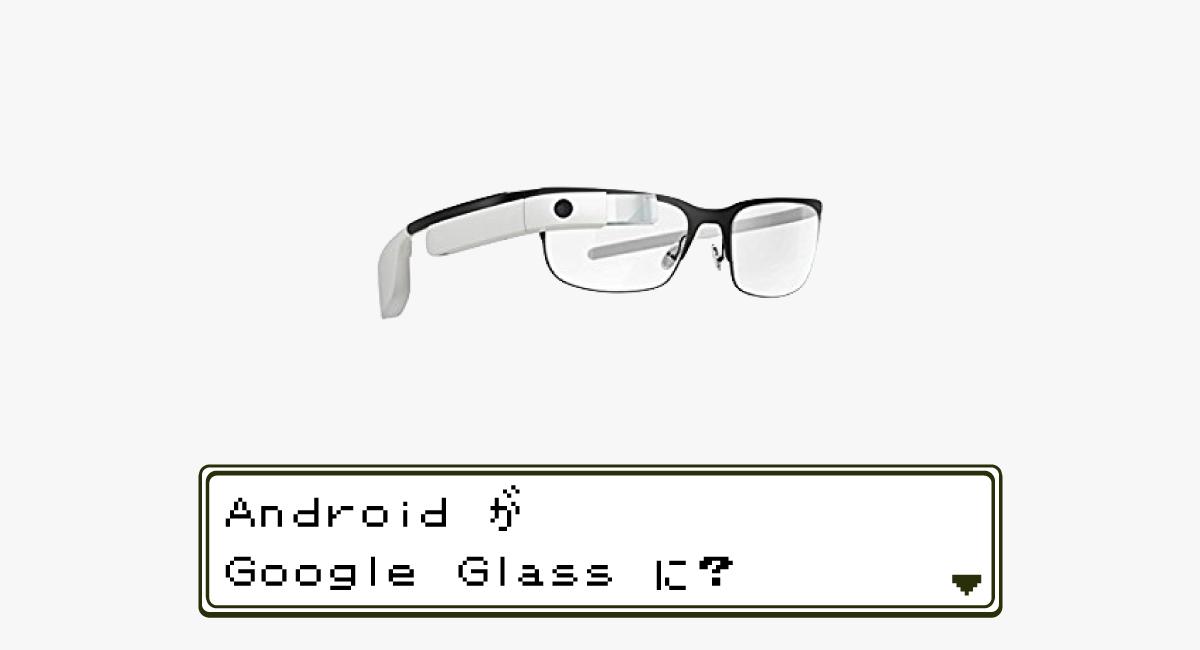未来2.『Google Glass』化