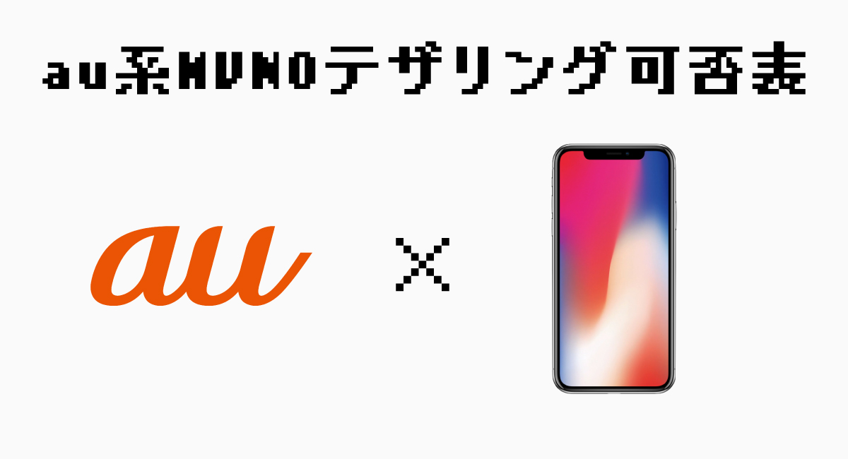 au系MVNOのiPhoneテザリングの可否比較表
