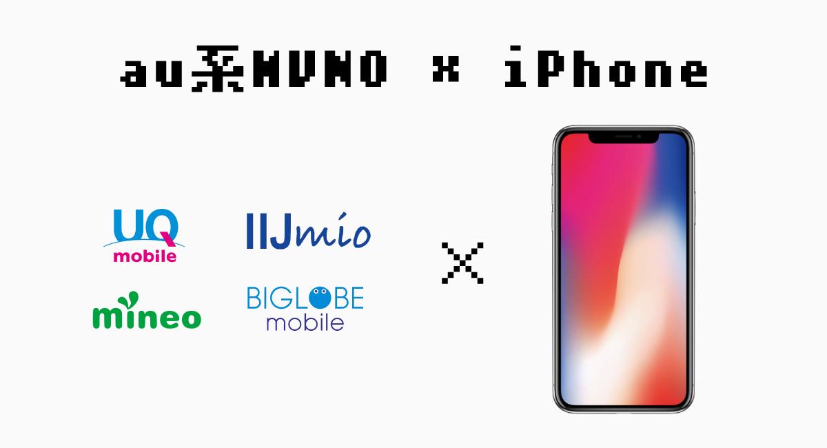 """""""au系MVNO × iPhone""""テザリング不可の原因"""